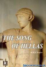The Song of Hellas