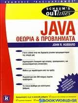 Θεωρία και προβλήματα προγραμματισμού Java