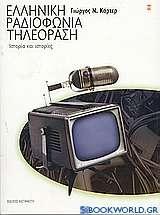 Ελληνική ραδιοφωνία τηλεόραση