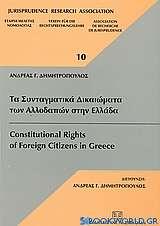 Τα συνταγματικά δικαιώματα των αλλοδαπών στην Ελλάδα