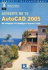 Δουλέψτε με το AutoCAD 2005