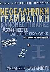 Νεοελληνική γραμματική για Έλληνες και ξένους