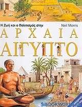 Η ζωή και ο πολιτισμός στην αρχαία Αίγυπτο