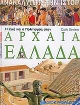 Η ζωή και ο πολιτισμός στην αρχαία Ελλάδα