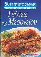 Γεύσεις της Μεσογείου