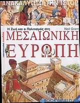 Η ζωή και ο πολιτισμός στη μεσαιωνική Ευρώπη
