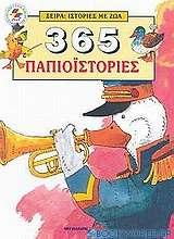 365 παπιοϊστορίες