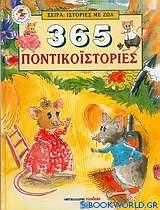 365 ποντικοϊστορίες