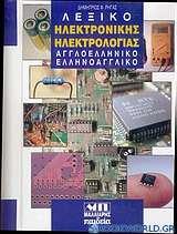 Λεξικό ηλεκτρονικής ηλεκτρολογίας