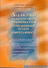 Διδακτική φιλολογικών μαθημάτων για τους διαγωνισμούς του Α.Σ.Ε.Π.