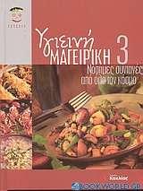 Υγιεινή μαγειρική 3