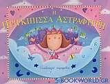 Η πριγκίπισσα Αστραφτερή