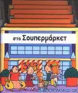 Στο σουπερμάρκετ