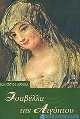 Ισαβέλλα της Αιγύπτου
