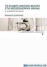 Το ελαφρό μουσικό θέατρο στην μεσοπολεμική Αθήνα