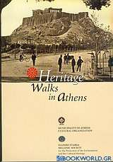 Heritage Walks in Athens