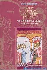 Όψεις της ιστορίας της ελληνικής γλώσσας από τον Όμηρο έως σήμερα
