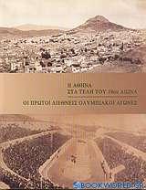 Η Αθήνα στα τέλη του 19ου αιώνα. Οι πρώτοι διεθνείς Ολυμπιακοί αγώνες
