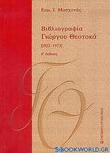 Βιβλιογραφία Γιώργου Θεοτοκά 1922-1973