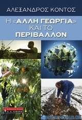 H άλλη γεωργία και το περιβάλλον