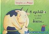 Η αγελάδα που ήθελε να κάνει δίαιτα