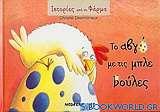 Το αβγό με τις μπλε βούλες