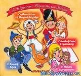 Ο Αλαντίν και το μαγικό λυχνάρι. Η μικρή πριγκίπισσα. Η χρυσή χήνα. Ο μολυβένιος στρατιώτης