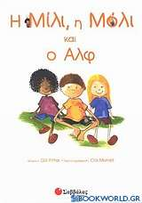 Η Μίλι, η Μόλι και ο Αλφ