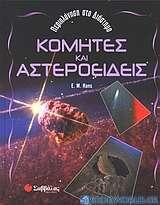 Κομήτες και αστεροειδείς