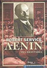 Λένιν, μια βιογραφία