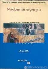 Νεοελληνική λογοτεχνία Γ΄ ενιαίου λυκείου