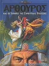 Ο βασιλιάς Αρθούρος και οι ιππότες της στρογγυλής τραπέζης
