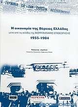 Η οικονομία της Βόρειας Ελλάδας μέσα από τις σελίδες της Βιομηχανικής Επιθεώρησης 1955-1984