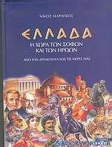 Ελλάδα η χώρα των σοφών και των ηρώων