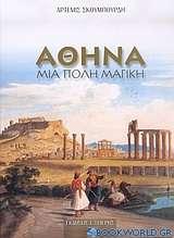 Αθήνα μια πόλη μαγική