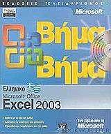 Ελληνικό Microsoft Office Excel 2003 βήμα βήμα