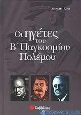 Οι ηγέτες του Β παγκοσμίου πολέμου