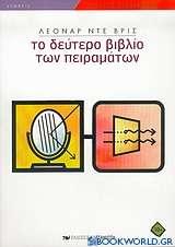 Το δεύτερο βιβλίο των πειραμάτων