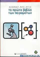 Το πρώτο βιβλίο των πειραμάτων