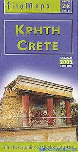Κρήτη [Έκδοση 2003]