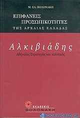 Αλκιβιάδης, Αθηναίος στρατηγός και πολιτικός