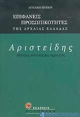 Αριστείδης, Αθηναίος πολιτικός και στρατηγός