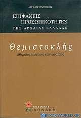Θεμιστοκλής, Αθηναίος πολιτικός και ναύαρχος