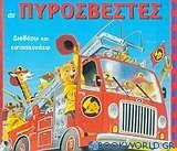 Οι πυροσβέστες