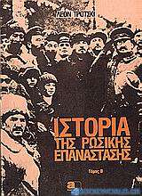 Ιστορία της Ρωσικής επανάστασης