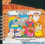 Η οικογένεια του Νώε