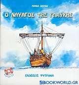 Ο ναυαγός της Γλαύκης