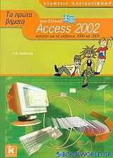 Τα πρώτα βήματα στην Ελληνική Access 2002