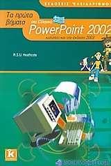 Τα πρώτα βήματα στο Ελληνικό PowerPoint 2002