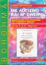 Με λογισμό και μ' όνειρο, ανθολόγιο λογοτεχνικών κειμένων Ε΄ και ΣΤ΄ τάξη δημοτικού